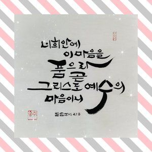 Philippians 2:5 Korean Calligraphy Bible Verse